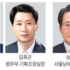 인사,검찰,장관,법무부,서울중앙지검장,총장