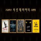 뮤지컬,관객,샤롯데씨어터,작품,공연,무대,사랑,최고,브로드웨이,한국