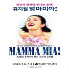 공연,뮤지컬,맘마미아,앵콜,큐브아트센터,서울
