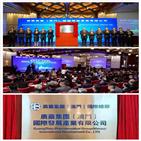 마카오,국제,발전,Guangzhou,다각,본사,회사