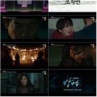 방법,초자연,드라마,티저,유니버스,키워드,연상호,작가,기대