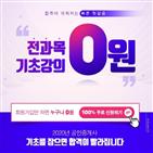공인중개사,에듀윌,기초강의