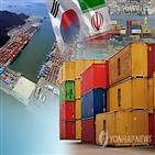 이란,대이,중국,미국,한국,수출,유럽,기업,지난해