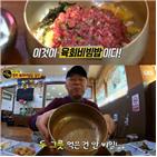 달인,육회비빔밥,육회,단맛