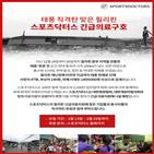 스포츠닥터스,필리핀,피해,지역,태풍,대한개원의협의회,대한병원협회