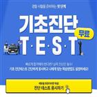 에듀윌,경찰공무원,테스트,기초진단,학습