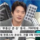 권상우,부동산,세차장,700억,건물