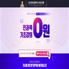 공인중개사,에듀윌,기초강의,전과목