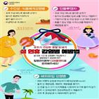 감염병,발생,주의,예방접종,방문,독감,홍역,섭취,증가,여행