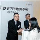 한국토요타,장학금