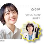 이신영,매력,채종협,연기,드라마,소주연