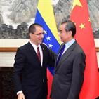중국,베네수엘라,외교장관,미국,내정,아레아