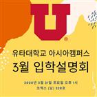 유타대,모집,인천