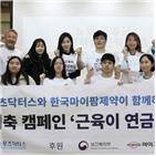 스포츠닥터스,약사,민재원,근육,캠페인,행사,허준영