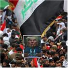 이라크,미국,미군,시위,이란,반미,요구,시아파,정부,민병대