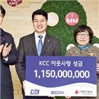 KCC,사랑,사회복지공동모금회