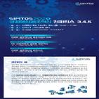 컨퍼런스,제조혁신,글로벌,스마트,교수,산업혁명,스마트제조