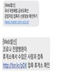 메시지,문자,사칭,클릭,코로나바이러스