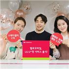 LG유플러스,LG헬로비전,알뜰폰,가입자,번호이동,SK텔레콤
