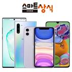 갤럭시,LG,아이폰11,스마트폰,가격,스마트상식,공개,갤럭시노트10