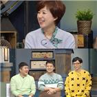 박미선,고민,유재석