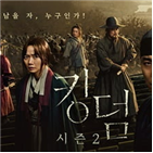 시즌,공개,킹덤,생사,모션아트