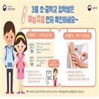 접종,예방접종,중학교,입학