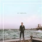 사랑,간종욱,작사,활동