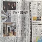 반지하,한국,주택,아사히,기생충,일본