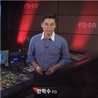 수첩,서울,방송,아파트,인터뷰,의원