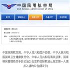 베이징,우선,중국,공항,방역,착륙