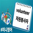 자원봉사자,뉴스래빗,상황,서로,한국,자원봉사