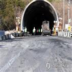 터널,설치,재개,2터널,남원