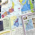 교과서,검정,일본,독도,한국,주장,기술,역사,지리,정부