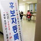 투표,선관위,재외국민,중지,결정,코로나19,공관