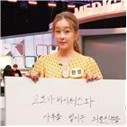 의료진,스포츠닥터스,응원,교수,캠페인,배우,위원단,자문
