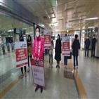 대진연,경찰,후보,시위,서울