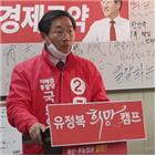 후보,유정복,인천