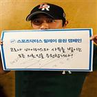 감독,스토브리그,교수,응원,의료진,스포츠닥터스,캠페인,배우