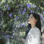박혜원,안녕,공개,이번