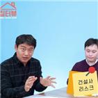 조합원,건설사,최진석,기자,전형진,강영훈,대표,다시,시공사,수주전