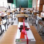 수업,개학,온라인,학생,진행,교육부,컴퓨터,학교,원격수업,경우