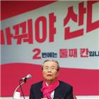 위원장,한국당,유권자
