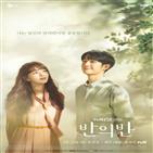 반의반,조기종영,방송,시청자,배우