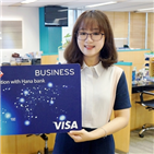 하나은행,베트남,법인카드