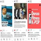 한국,스페인,문화,코로나19,세계,일간지,성공