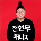 이영자,전현무,매니저