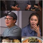 이원일,동료,김유진,전참,요리