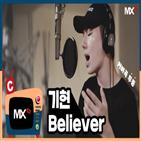 커버,영상,몬스타엑스,드래곤스,이매진,앨범
