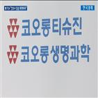 보사,임상,미국,코오롱티슈진,재개